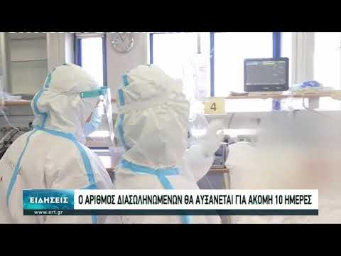 Κορονοϊός: Δοκιμάζονται οι αντοχές του συστήματος υγείας | 26/03/2021 | ΕΡΤ