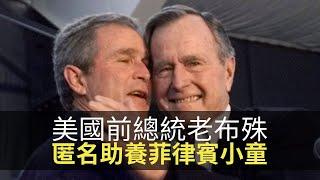 思浩話你知國際希望會爆出,美國前總統老布殊變長腿叔叔匿名助養菲律賓小童!(大家真風騷)