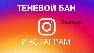 Теневой бан Инстаграм Хештеги