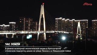 Красногорск принял участие в экологической акции «Час Земли»