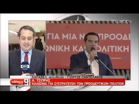 A. Tσίπρας: Σε σύγχυση η εξωτερική πολιτική | 09/12/2019 | ΕΡΤ