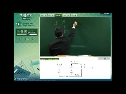 보험수학 19 강. 준비금의 개념