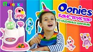 Oonies Глиншар конструктор из надувных шариков, игрушка для детей  набор шариков и насос. Распаковка