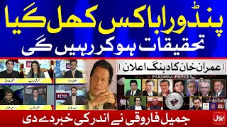 Imran Khan & Pandora Papers | Jameel Farooqui Revealed PTI Insiders | BOL News