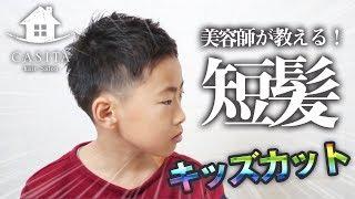 【美容師が教える!!】バリカンを使った短髪キッズカット 【札幌 美容室】