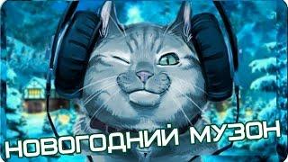 СУПЕР ПОДБОРКА ЛУЧШЕЙ НОВОГОДНЕЙ МУЗЫКИ В ТАЧКУ! 2015