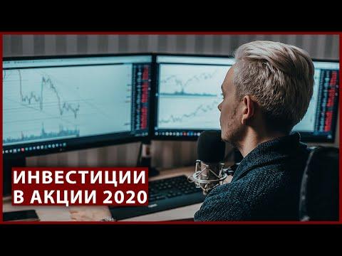 Инвестиции в акции 2020. Сколько можно заработать? Подробный урок