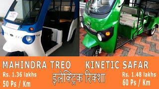 Mahindra TREO Vs Kinetic Safar Electric Rickshaw Comparison includes Price, Running Cost, Specs