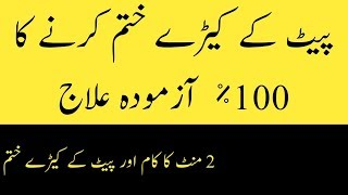 Pait Ke Keron Ka Asan Desi Ilaj/pait K Keeron Ka Ilaj/Intestinal Worms Treatment In Urdu/ik Official