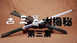 Download Video 《古兵器大揭秘》 第二季 第三集 唐横刀 | CCTV纪录 MP3 3GP MP4