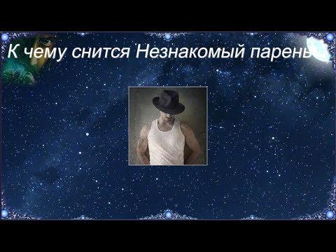 К чему снится Незнакомый парень (Сонник)