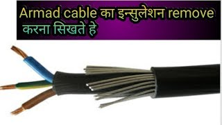 How to remove armored cable insulation easy way| armored cable installation guide