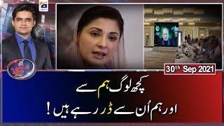 Aaj Shahzeb Khanzada Kay Sath |  30th September 2021