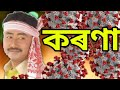 bipin chawdang new song/Assamese new Song