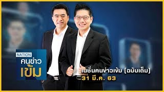 เนชั่นคนข่าวเข้ม | 31 มี.ค. 63 | FULL | NationTV22