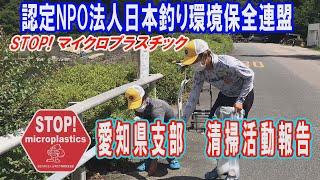 「STOP!マイクロプラスチック愛知県支部 清掃活動報告」2021.7.18 未来へつなぐ水辺環境保全保全プロジェクト Go!Go!NBC