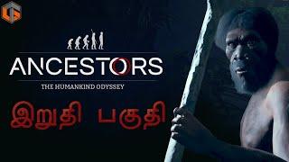 ஆன்செஸ்ட்டர்ஸ் Ancestors The Humankind Odyssey Ending Live Tamil Gaming