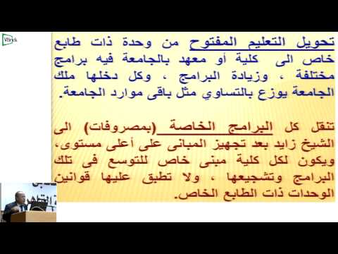 Prof Ahmed Abd El Aziz Abd El Hadi Cairo University Presidential Elections Part 2