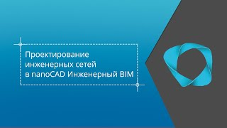 Проектирование инженерных сетей в nanoCAD Инженерный BIM