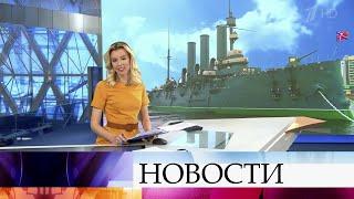 Выпуск новостей в 09:00 от 25.05.2020