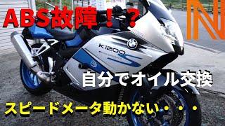 【K1200S】40万で買ったBMWバイク不具合多発か!? ちょっと変わったオイル交換を自分やってみる!
