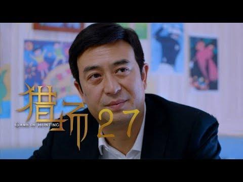 猎场 | Game Of Hunting 27【TV版】(胡歌、張嘉譯、祖峰等主演)