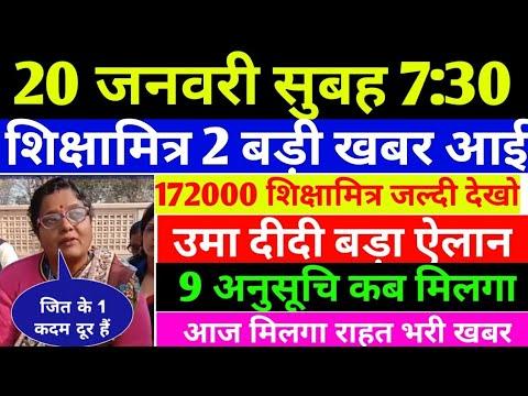 Sikshamitra up news hindi/Sikshamitra latest news hindi/शिक्षामित्र 20जनवरी खबर/Sikshamitra News