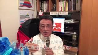 (中文字幕)港人面對疫情,必須自救才能再救同胞   30Jan2020
