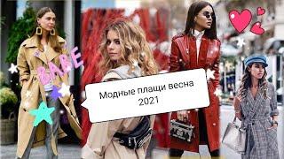 Тренчи 2020: новинки и тенденции