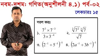 পর্ব-২ || অনুশীলনী ৪.১ || সূচক || এসএসসি গণিত || নবম-দশম || SSC Math Chapter 4.1 || Sumon Sir