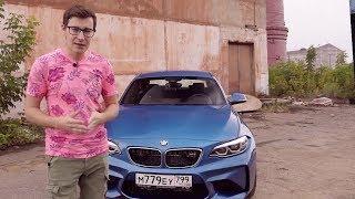 Машина мечты – BMW M2! Или почему все помешались на этой эмке. Тест-драйв и обзор