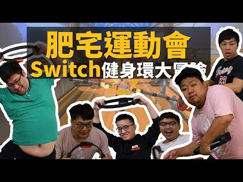 張家兄弟大玩switch健身環