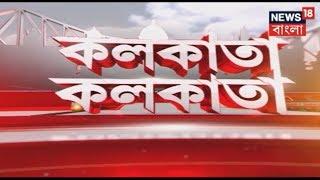 আজকের মুখ্য সমাচার | Kolkata Kolkata | January 11, 2019