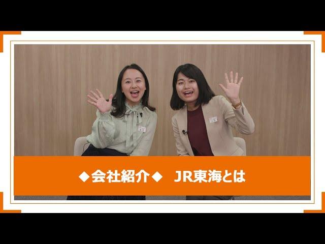 会社紹介 ◆JR東海とは◆