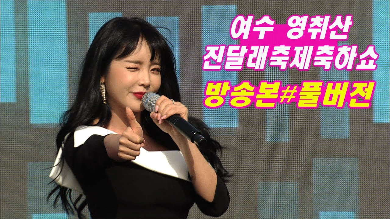 여수 영취산 진달래축제 축하쇼 (2018년) 다시보기