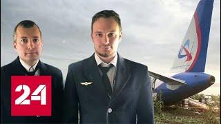 Путин присвоил звания Героев России пилотам аварийно севшего А321 - Россия 24
