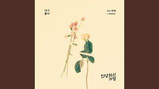 네가 좋아 (Feat. 박원 Of 원모어찬스)