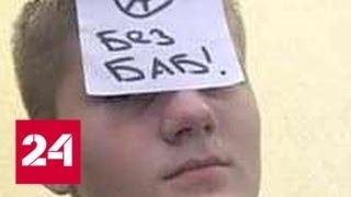 Без баб: 8 марта в одной из школ Ленобласти прошла странная акция - Россия 24