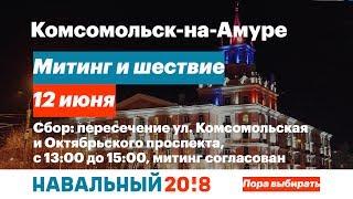 День России в Комсомольске-на-Амуре 12 июня 2017