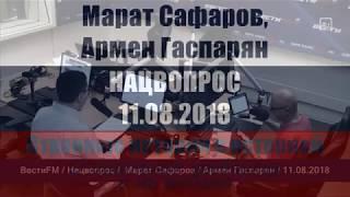 Странные истории с историей. Нацвопрос. 11.08.2018