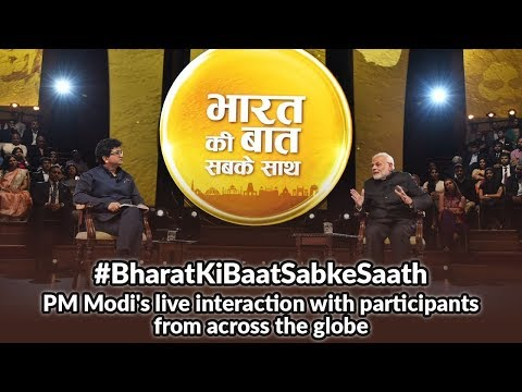 #BharatKiBaatSabkeSaath : PM Modi's live interaction with participants from across the globe