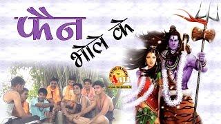 Fan Bhole Ke | Sonu Rohatiya | Govinda Khanda | New Shiv Kawad Bhajan 2016 | Funjuice4all