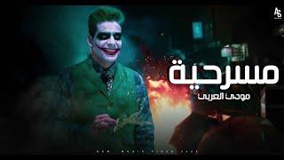 مودي العربي - مسرحية - MOUDYALARBE | Music Video | 2020 | MASRAHYA