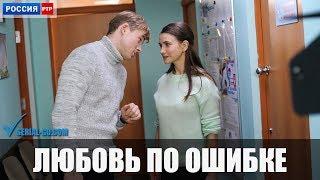 Фильм Любовь по ошибке (2018) мелодрама на канале Россия - анонс