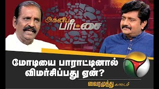 Agni Paritchai: மோடியை பாராட்டினால் விமர்சிப்பது ஏன் ? வைரமுத்து காட்டம் | Vairamuthu | 6/7/2019