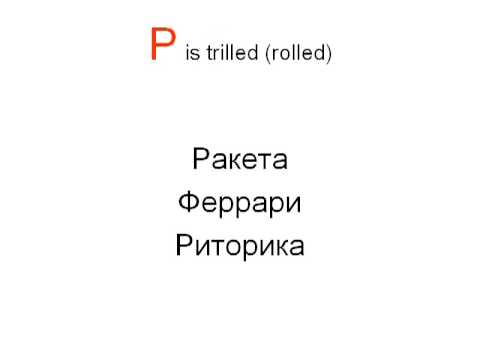 Pronunciation of Russian Vowels and Consonants