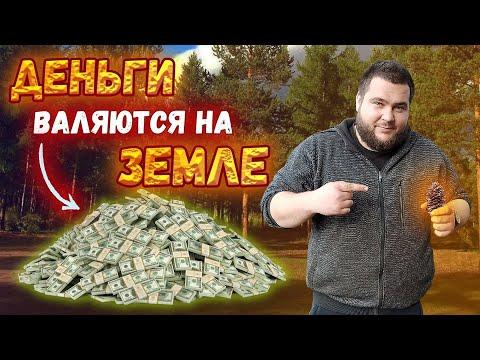, title : 'КАК ЗАРАБОТАТЬ НА ШИШКАХ???💰💰💰/ОТ 10000р В ДЕНЬ!!!