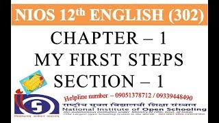 CHAPTER 1 - MY FIRST STEPS SECTION 1 | NIOS ENGLISH 302 | NIOS ENGLISH CLASS 12 - Download this Video in MP3, M4A, WEBM, MP4, 3GP