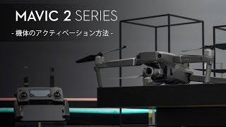 Mavic2シリーズ・チュートリアルビデオ|機体のアクティベーション方法