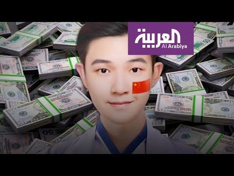 العرب اليوم - شاهد: هدية عائلية تضع شاب صيني على قائمة المليارديرات